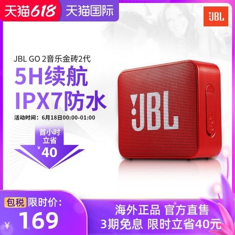 JBL 杰宝 GO2金砖2代无线蓝牙音箱重低音小音响便携式户外迷你低音炮