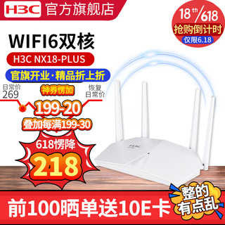 H3C 新华三 NX18 Plus wiif6无线路由器千兆