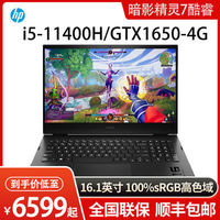 HP 惠普 暗影精灵7 16.1英寸游戏笔记本电脑(i5-11400H、16GB、512GB SSD、GTX1650)