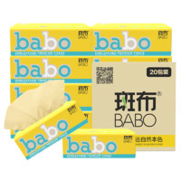 BABO 斑布 classic系列 抽纸 3层90抽20包(122mm*190mm)