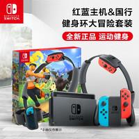 Nintendo 任天堂 国行 Switch 续航增强版 红蓝& 健身环大冒险套装