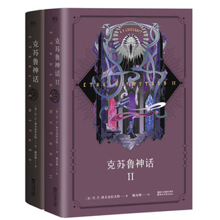 《克苏鲁神话系列》(套装共2册)
