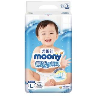moony 婴儿纸尿裤 L54片