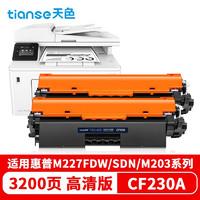 Ttianse 天色 CF230A适用惠普m227fdw硒鼓HP 打印机粉盒墨盒30A