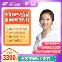 橄榄枝健康 4四价HPV疫苗防宫颈癌预约代订
