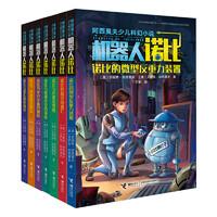 《阿西莫夫少儿科幻小说·机器人诺比》(套装共7册)
