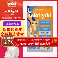solid gold 素力高 SolidGold 无谷抗敏配方全猫粮 12磅/5.44kg