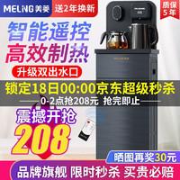 MELING 美菱 MeiLing)饮水机 家用立式多功能智能温热型茶吧机 温热款