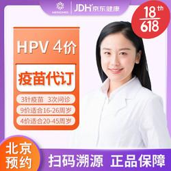 HPV疫苗9价九价4价四价宫颈癌疫苗预约 代订服务3针