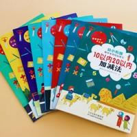 PLUS会员:《幼小衔接数学专项综合练习》(全8册)