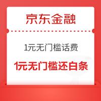 京东金融 18会员日 1元无门槛话费券