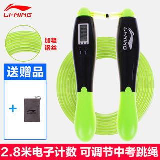 LI-NING 李宁 跳绳健身减肥运动燃脂计数专业小学生中考比赛专用钢丝成人女