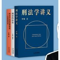 《罗翔说刑法系列:刑法学讲义+刑罚的历史+刑法中的同意制度》全3册