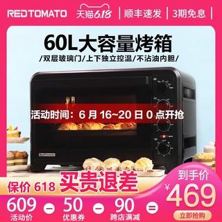 红蕃茄 电烤箱60L家商用大容量多功能独立控温烘焙面包蛋糕烤炉