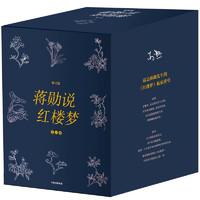 《蒋勋说红楼梦》(套装全8册)