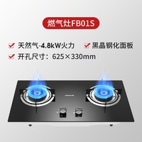 Joyoung 九阳 FB01S 台嵌式燃气灶