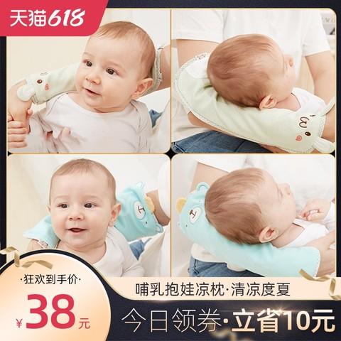 Begood 贝谷 手臂凉席喂奶抱娃手臂垫抱孩子冰袖神器夏季胳膊套婴儿哺乳凉席枕
