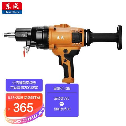 Dongcheng 东成 水钻机DZZ2000-168大功率金刚石钻孔机空调油烟机开孔机