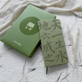 kinbor ×天一阁 手账本创意周计划笔记本子文具套装礼盒-天一生水DTB6564