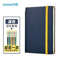Ttianse 天色 TS-4146 可插笔绑带皮面每日计划本 A6 蓝色 配彩色中性笔1支