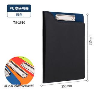 Ttianse 天色 TS-1610 多功能文件夹 A4 蓝色