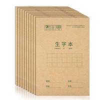 SIMAA 西玛表单 XQ32K3P 竖翻小学生牛皮作业本 32K生字本 5本装