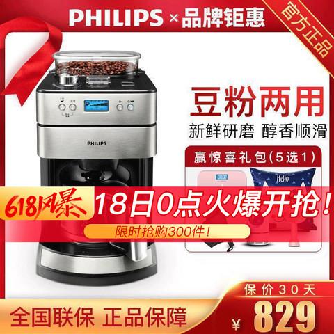PHILIPS 飞利浦 Philips) 咖啡机 滴漏式家用全自动现磨一体带咖啡豆研磨功能 HD7751/00(美式)不锈钢