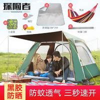 TAN XIAN ZHE 探险者 户外全自动两室一厅大帐篷加厚防雨 2-4野外露营大帐篷 黑胶墨绿4-5人