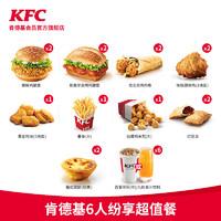 88VIP:KFC 肯德基 电子券码 Y714 肯德基6人纷享超值餐兑换券KFC兑换券