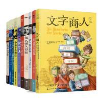 《京东精选长青藤国际大奖小说》(套装共10册)