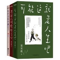 《梁实秋散文精选:幽默人生》(套装 共3册)