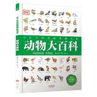 《DK手绘图解典藏书系-动物大百科》