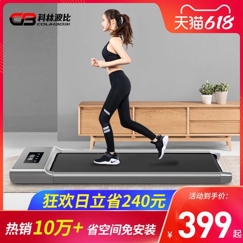 科林波比平板走步机家用款小型女室内超静音折叠电动跑步机健身