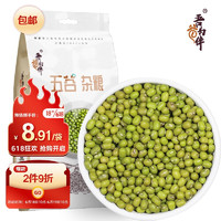 吾谷为伴 绿豆 1kg