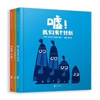 《启发克里斯·霍顿经典儿童绘本》(套装共3册)