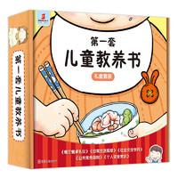 《第一套儿童教养书》(全5册)
