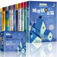 《纽伯瑞国际儿童文学奖小说系列》(全12册)