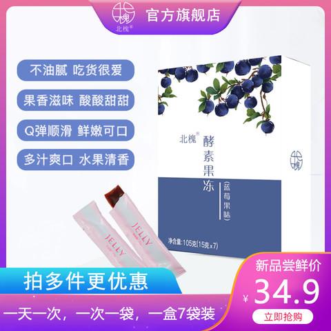 北槐酵素果冻蓝莓果味布丁龟苓膏状孝酵素复合果蔬拆袋即食非夜间