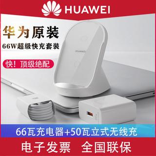 华为66W原装充电器50W立式无线充Mate40pro+超级快充底座插头套装