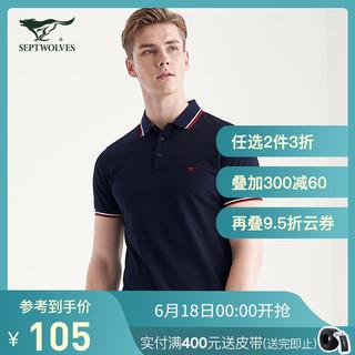 SEPTWOLVES 七匹狼 短袖T恤男夏季新款潮韩版宽松上衣男士衣服POLO衫男装