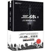 《中国科幻基石丛书-三体3:死神永生》