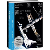 《空间站简史:前往下一颗星球的前哨》