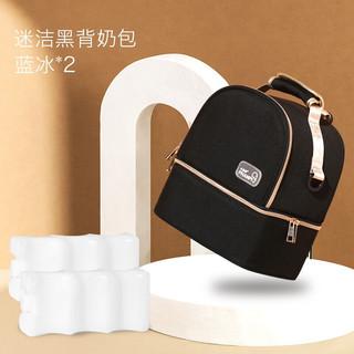 小雅象背奶包妈咪包便携双层母乳保鲜妈妈母婴储奶包保温冷包套装 迷洁黑+蓝冰*2