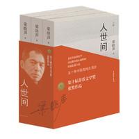 《第十届茅盾文学奖获奖作品:人世间》(套装 共3册)