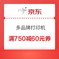 PLUS会员、优惠券码:京东自营 多品牌打印机 满750减60元券