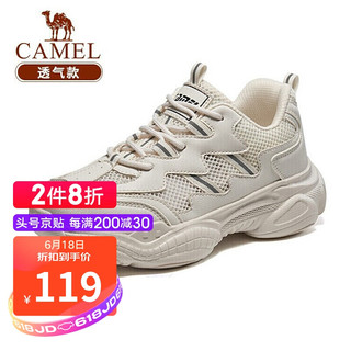 CAMEL 骆驼 休闲鞋运动鞋情侣潮流老爹鞋时尚透气潮鞋子轻便百搭跑步鞋 A91230L4055 男款米色(透网) 42