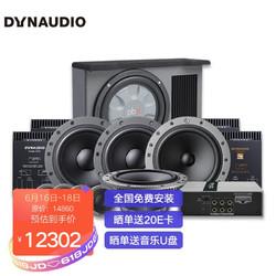 丹拿 DYNAUDIO汽车音响有源低音炮 全车8喇叭处理器功放升级改装套餐