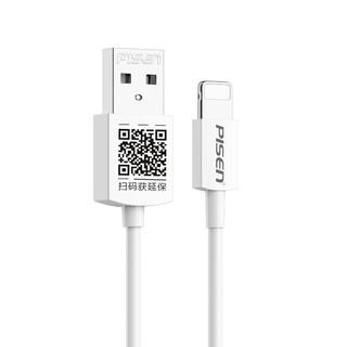 PISEN 品胜 苹果数据线1.2米快充 适用iPhone13/12Pro Max/11/Xs/XR/8手机车载充电线器  iPadPro/Air/mini