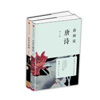 《蒋勋说唐诗+蒋勋说宋词》(修订版 套装共2册)