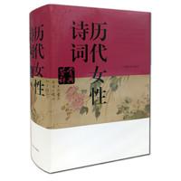 《历代女性诗词鉴赏辞典》